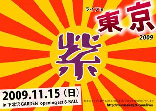 紫ライブin東京 2009 フライヤー(初期バージョン)