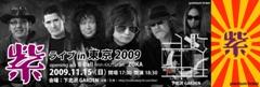 紫ライブin東京2009
