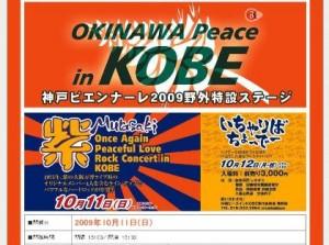 紫&8-BALL 神戸ライブ