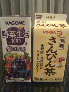 紫の野菜&さんぴん茶in沖縄
