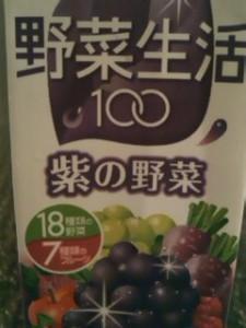 紫の野菜in沖縄
