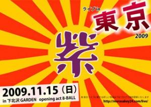 紫ライブin東京2009 紫ロゴマークフライヤー