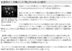 紫 PURPLESSENCE 伝説再び!沖縄バンド「紫」が34年ぶり新作