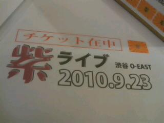 紫ライブチケット(9月23日渋谷O-EAST)発送