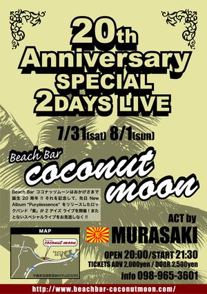 紫ライブ 恩納村ココナッツムーン20周年記念 2010年7月31日・8月1日2Days