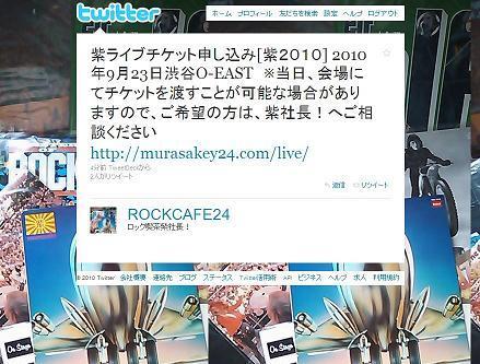 紫ライブチケット申し込み当日チケット[紫2010] 2010年9月23日渋谷O-EAST