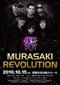 Murasaki Revolution 2010年10月15日 那覇臣民会館 紫レボリューション 紫ライブ