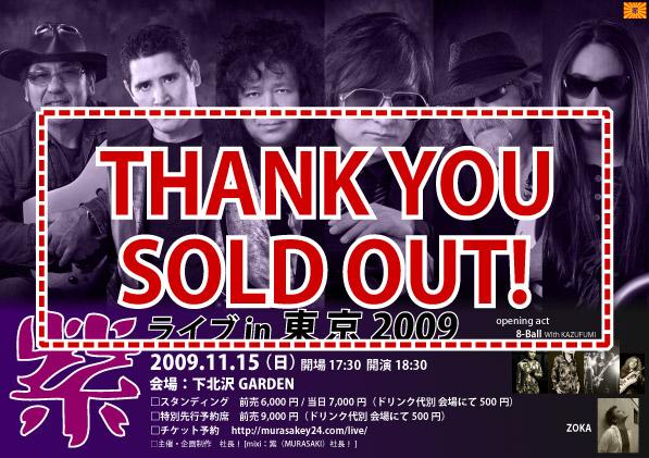紫ライブin東京 2009
